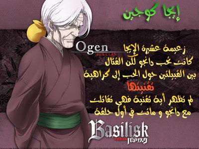 01_Iga_Ogen