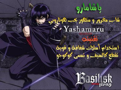 03_Yashamaru