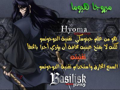 06_Muroga_Hyoma