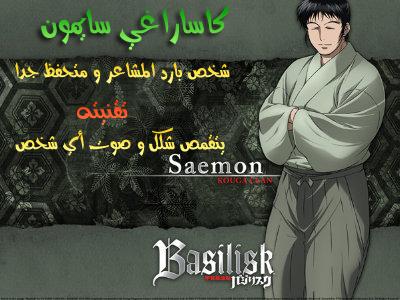 07_Kisaragi_Saemon