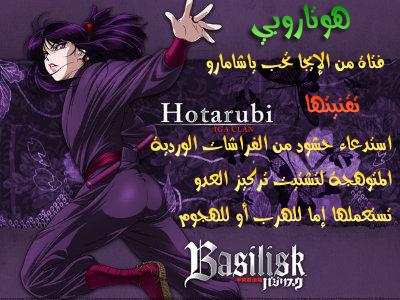 08_Hotarubi