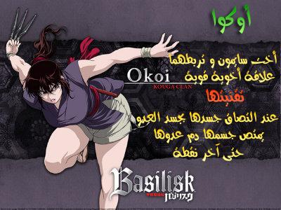 10_Okoi
