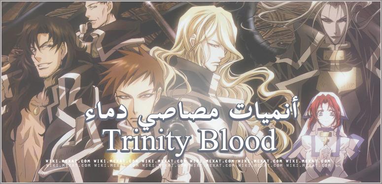 Trinity Blood - بنر كبير